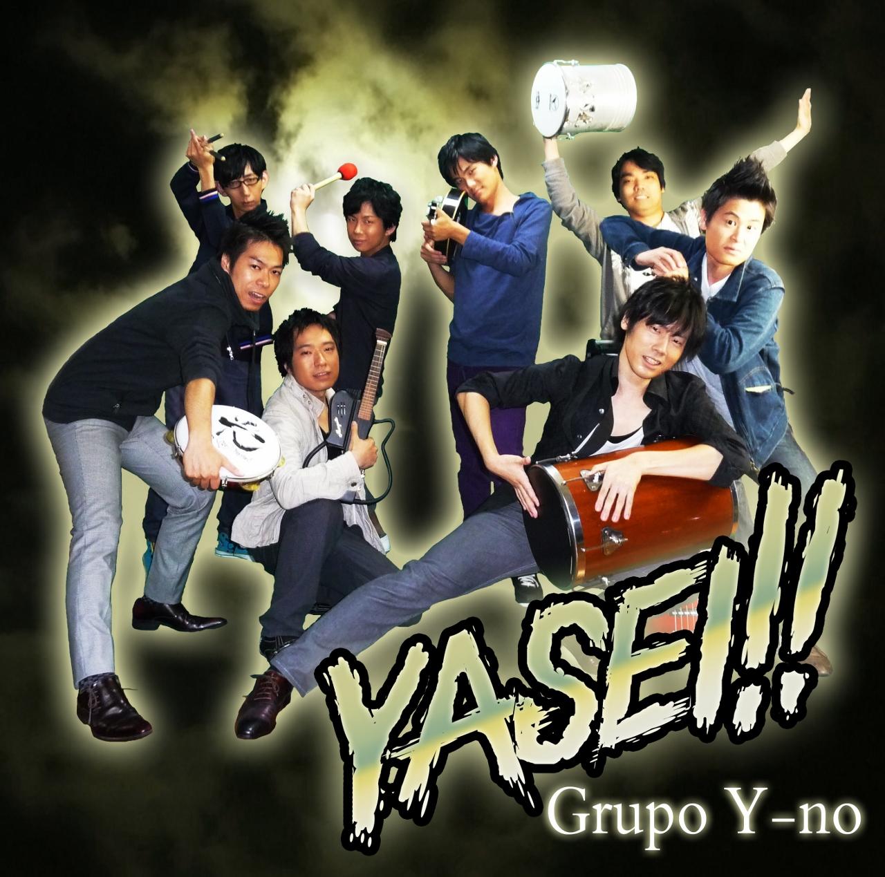 Yasei_1280x1269